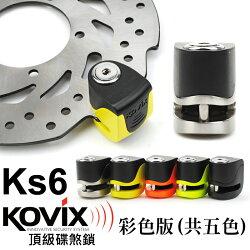 kovix ks6   經典黑   偉士牌機車 VESPA 可用   送原廠收納袋+提醒繩  disk 鎖心警報碟煞鎖