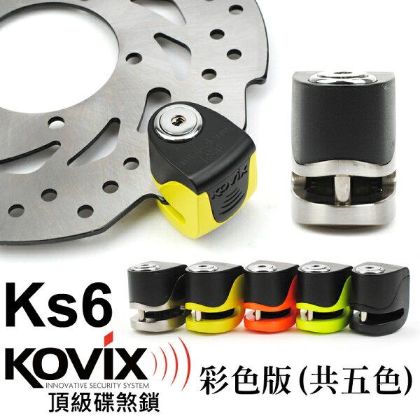 kovixks6亮眼黃送原廠收納袋+提醒繩偉士牌機車VESPA可用disk鎖心警報碟煞鎖