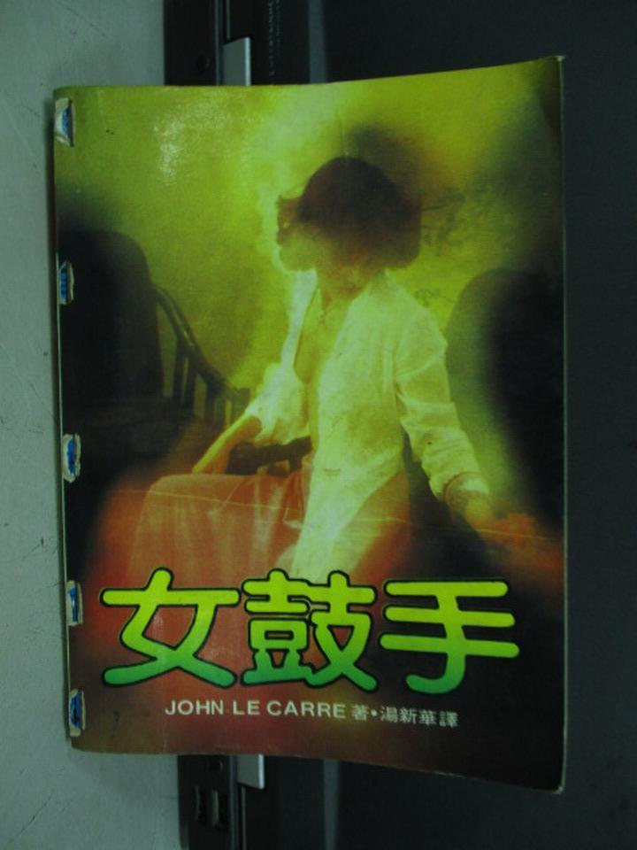 【書寶二手書T8/翻譯小說_ITB】女鼓手_JOHN LE CARRE