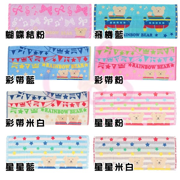 日本 RAINBOW BEAR 彩虹熊 浴巾 運動毛巾 約35*80cm 多款供選  ☆艾莉莎ELS☆《APP領券9折→代碼08CP2000B》