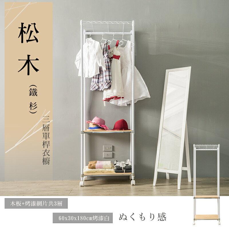 【 dayneeds 】【新款免運】60x30x180公分 松木三層單桿衣櫥_烤漆白/展示架/倉庫架/實木層架