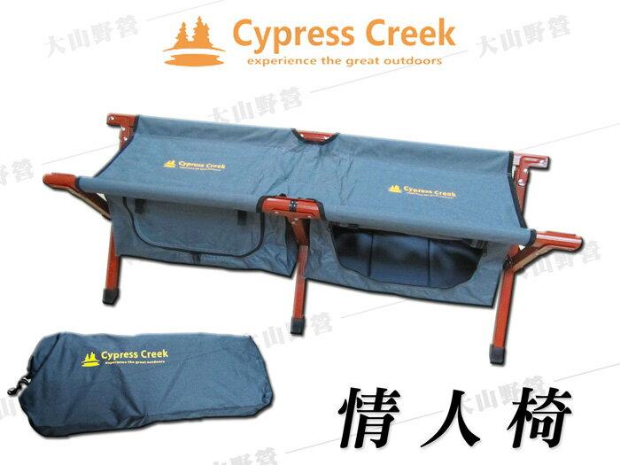 【露營趣】中和 賽普勒斯 CC-LC200 情人椅 對對椅 雙人椅 行軍椅 摺疊椅 折疊椅