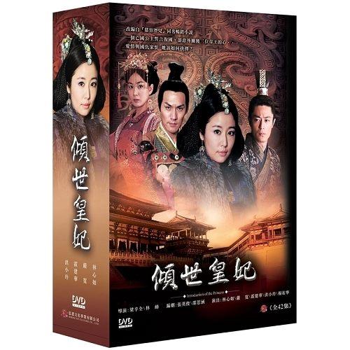【超取299免運】傾世皇妃 DVD ( 林心如/嚴寬/霍建華/洪小玲/楊祐寧/惠英紅/王琳/戴春榮 )
