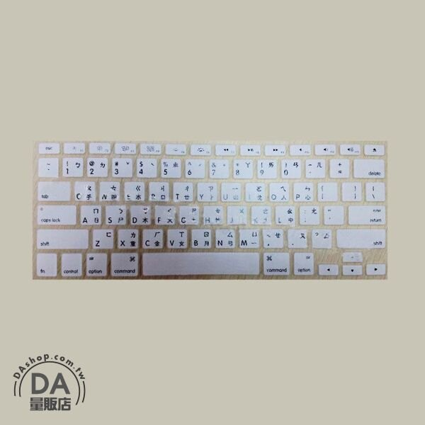 《DA量販店》Macbook pro air 中文 注音 鍵盤膜 13/15/17 通用 白色(V50-1114)