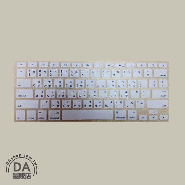 《DA量販店》Macbook pro air 中文 注音 鍵盤膜 13/15/17 通用 白色(V50-1114)
