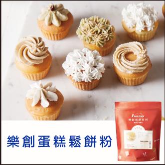 [樂創FunMix] 原味蛋糕鬆餅粉(1kg) 鬆軟綿密香草風味- 杯子蛋糕 蛋糕DIY 蛋糕預拌粉