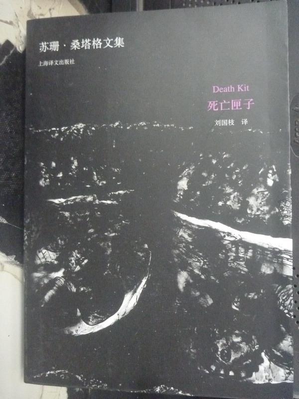 【書寶二手書T1/翻譯小說_IHB】死亡匣子_蘇珊‧桑塔格_簡體書