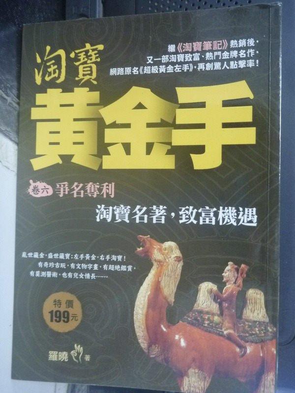 【書寶二手書T4/一般小說_IGD】淘寶黃金手(卷六)爭名奪利_羅曉