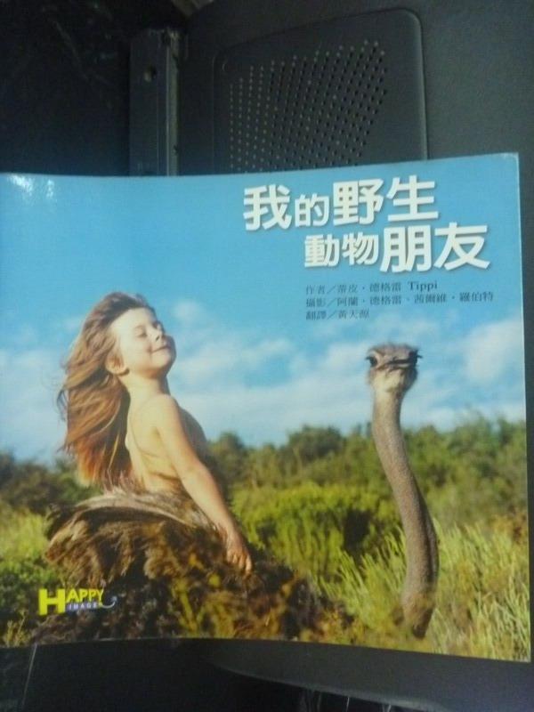 【書寶二手書T3/攝影_IOD】我的野生動物朋友_蒂皮‧德格雷