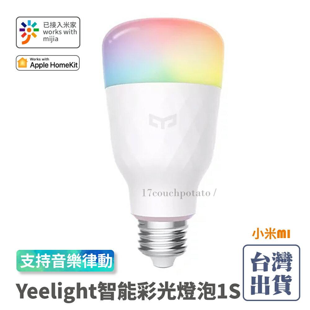 台灣出貨 Yeelight智能彩光燈泡1S 8.5W 智能控制 智能燈泡 LED燈 智慧燈泡 節能燈泡 MI官方正品