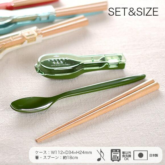 日本製CHEERSFES   /  時尚多彩餐具組 天然木筷子+湯匙 (含收納套)  /  sab-2632  /  日本必買 日本樂天直送(1695) /  件件含運 1