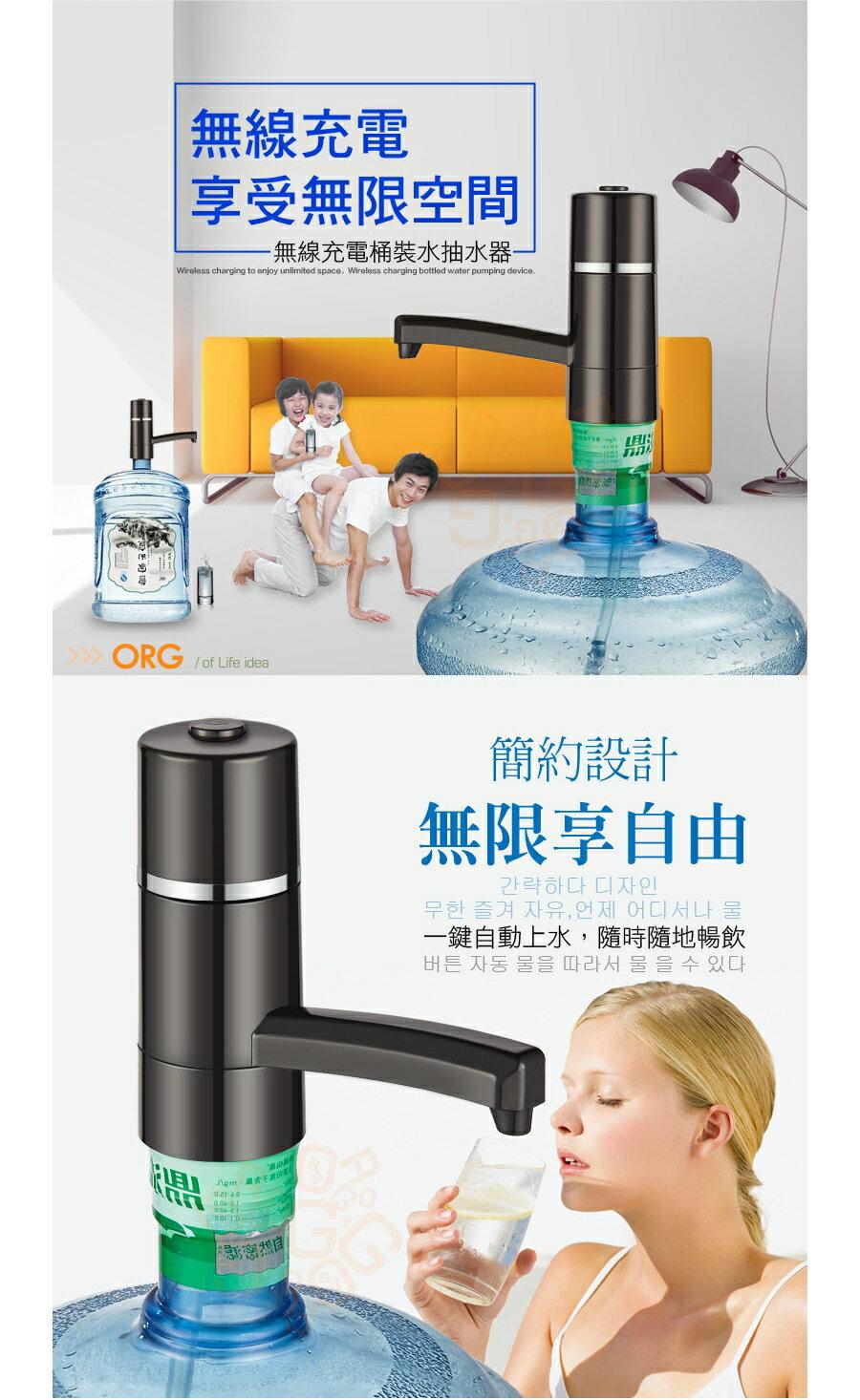 ORG《SD1086》最新款無線抽水器 USB充電款 桶裝水 取水神器 免插電抽水器 自動抽水器 自動飲水器 露營野餐 2
