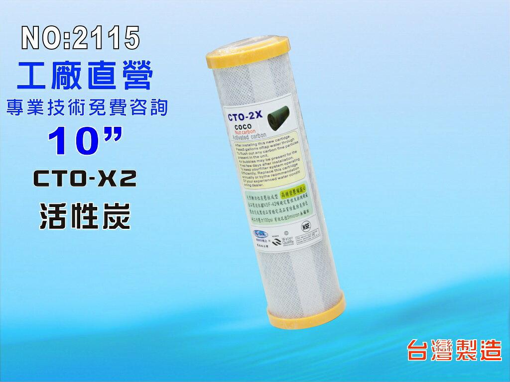 椰殼活性炭10英吋CTO除氯濾心 RO純水機餐飲濾水器.淨水器.水族箱.過濾器.飲水機貨號