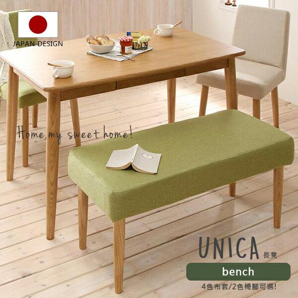 【日本林製作所】unica天然水曲柳原木長餐椅/長椅/長凳/布面椅/無靠背