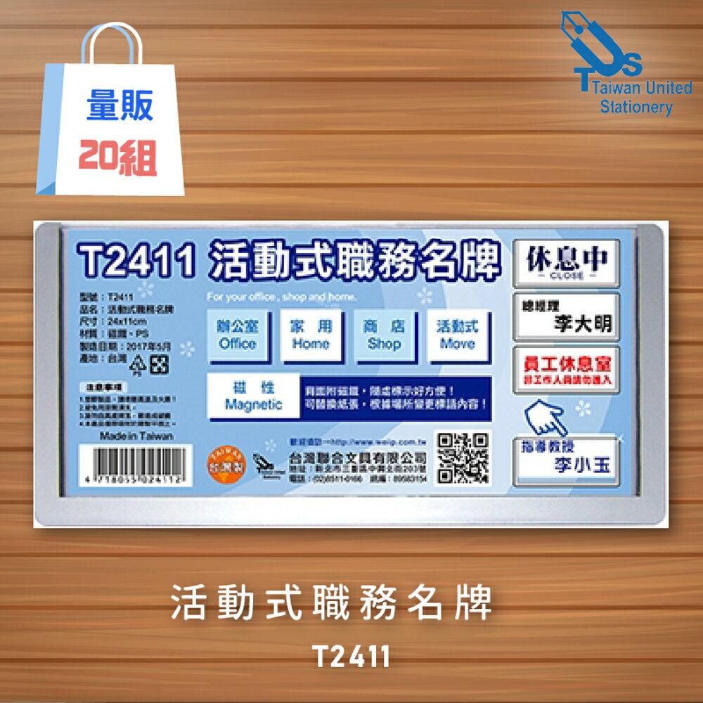 【量販20入】活動式職務名牌 T2411 名牌架 姓名牌 職位牌 公告牌 價目牌 展示架 會場展覽 DM目錄架