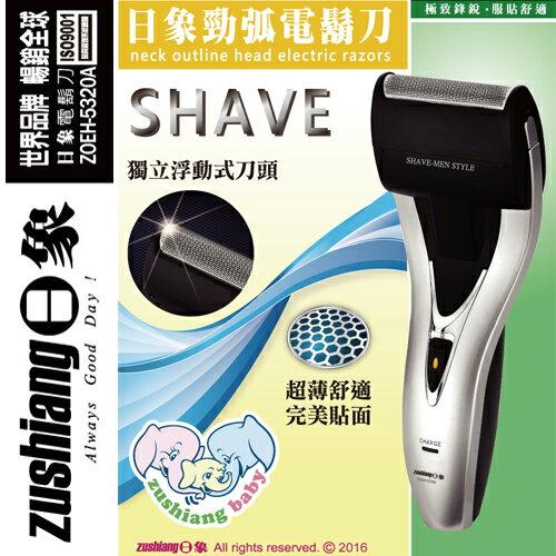 Zushiang 日象 ZOEH~5320A 勁弧 充電式 電鬍刀