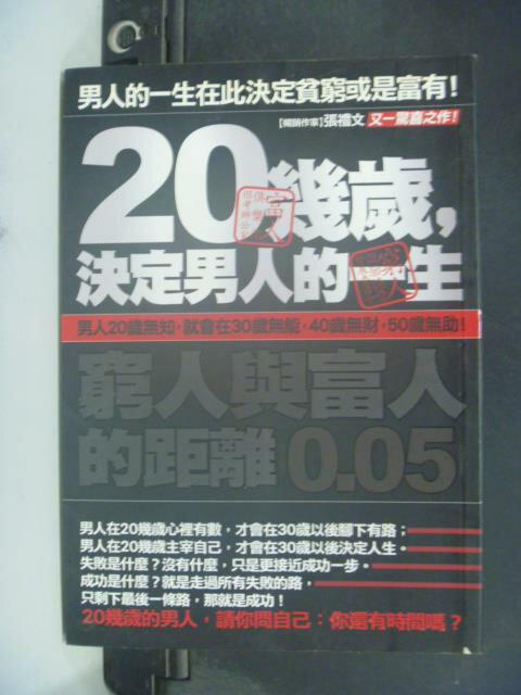 【書寶二手書T5/財經企管_JJR】20幾歲,決定男人的一生_張禮文