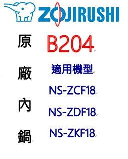 【原廠公司貨】象印B20410人份內鍋黑金剛。可用機型NS-ZAF18NS-ZCF18NS-ZDF18NS-ZKF18