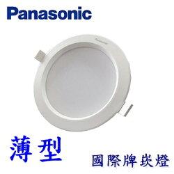 【國際牌Panasonic】薄型 LED崁燈 8W 10cm 白光6500k(最低訂購數量5)