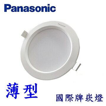 【國際牌Panasonic】薄型LED崁燈8W10cm白光4000k(最低訂購數量5)