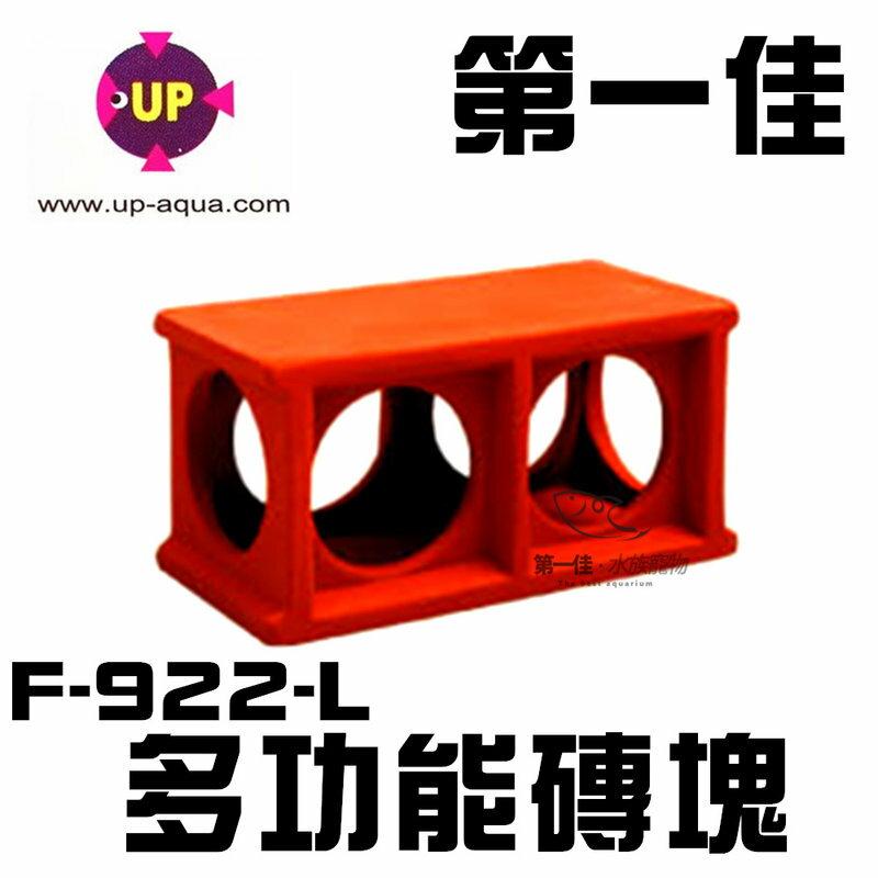 [第一佳 水族寵物] 台灣UP雅柏〔F-922-L〕MF精緻陶瓷系列(紅磚)多功能磚塊