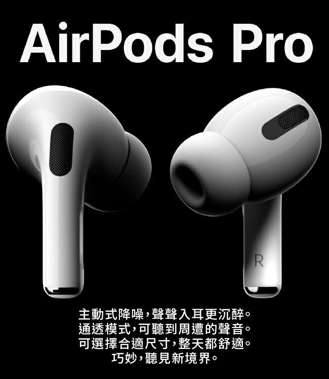 公司貨【送充電短線】Apple AirPods Pro 無線藍牙耳機 無線 藍牙 Siri 音樂自動播放 主動式降噪 H1晶片