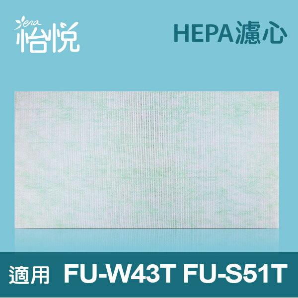 【怡悅HEPA濾心】適用於夏普(Sharp)FU-S51T、FU-W43T空氣清淨機