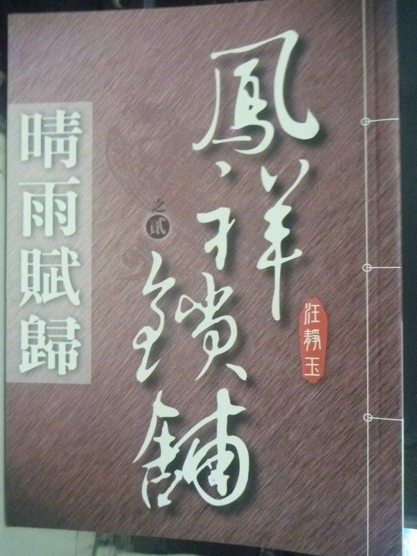 【書寶二手書T4/一般小說_IGD】鳳祥鎖舖二:晴雨賦歸_汪靜玉