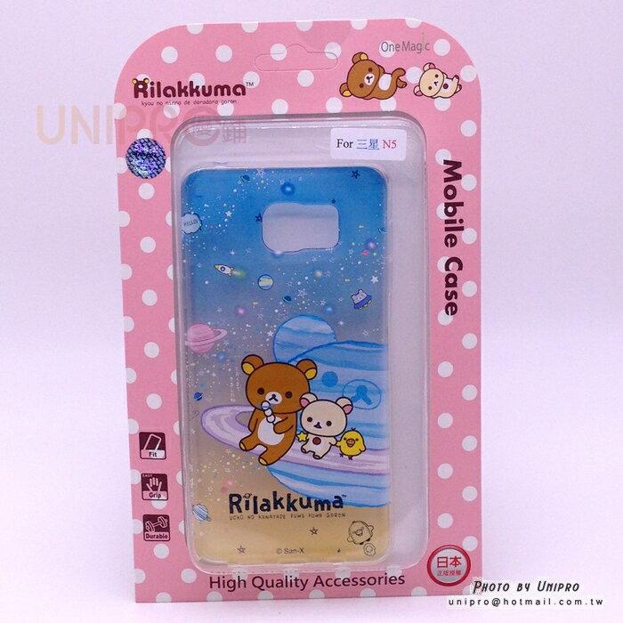 【UNIPRO】三星 NOTE5 星空拉拉熊 TPU 手機殼 San-X正版授權 軟殼 N9208