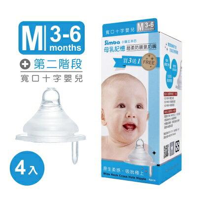 【小獅王辛巴】母乳記憶~防脹氣寬口十字孔奶嘴(M孔4入)