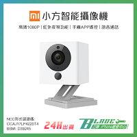 小米小方智能攝像機 錄影機 攝影機 錄像機 監視器 米家 手機App控制 語音對話 1080P高清錄像【刀鋒】-blade-3C特惠商品