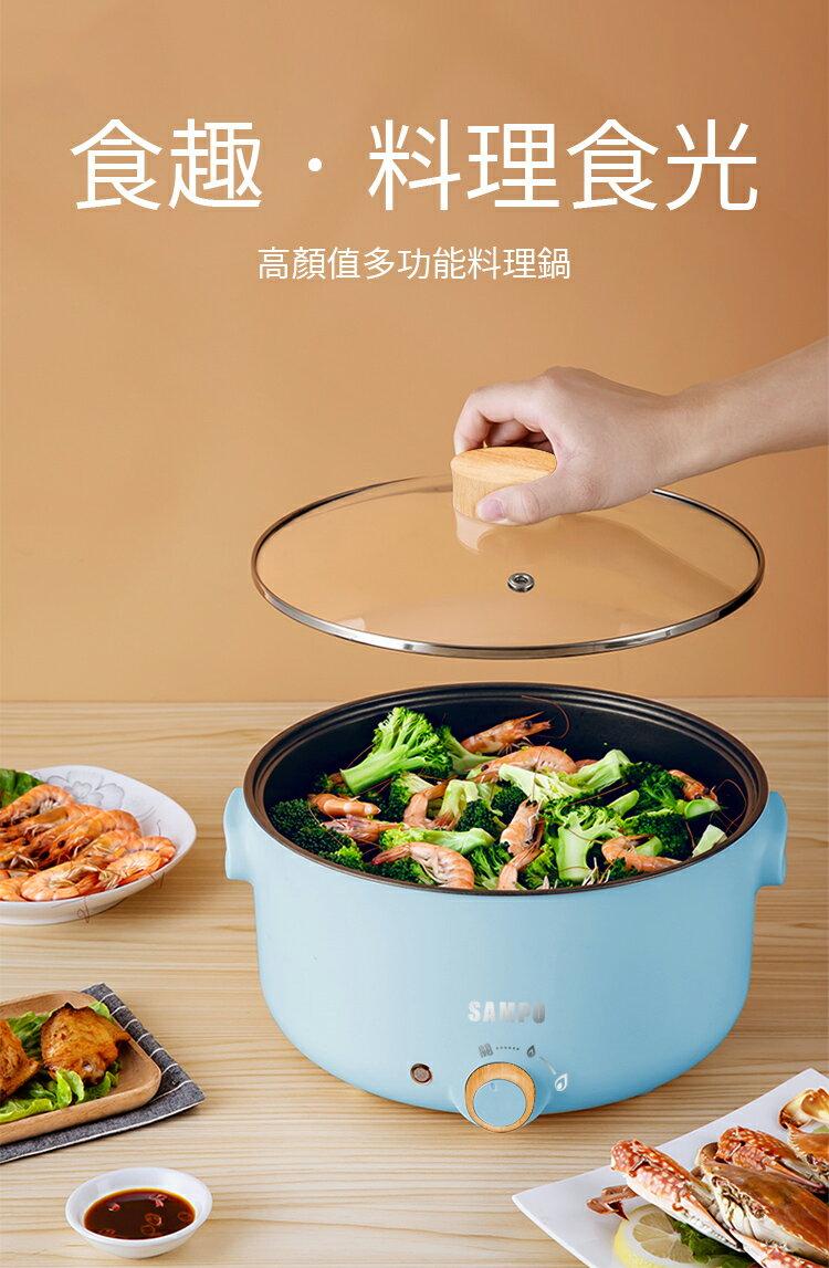 SAMPO 聲寶 五公升日式多功能料理鍋 TQ-B20501CL 電火鍋 美食鍋 快煮鍋 電煮鍋