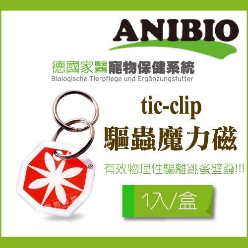 +貓狗樂園+ ANIBIO德國家醫寵物保健系統【tic-clip驅蟲魔力磁。1入/盒】690元