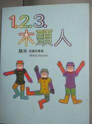【書寶二手書T9/繪本_LJH】1.2.3木頭人_幾米