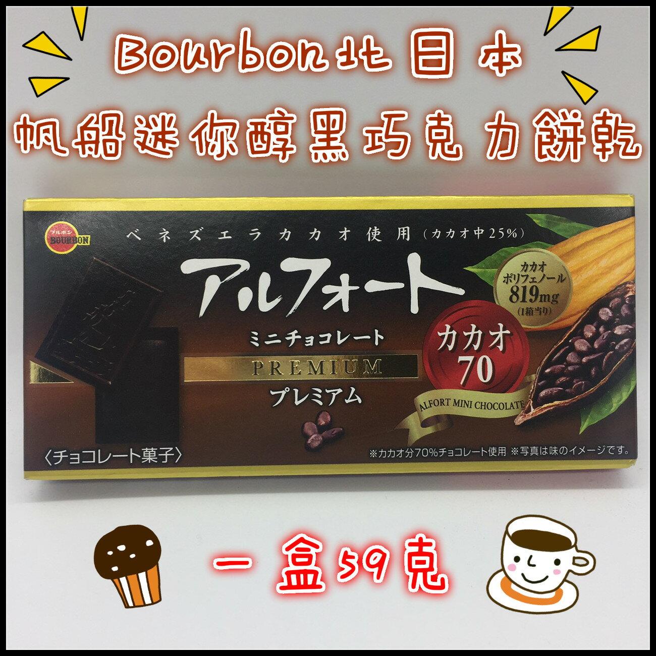?含發票?進口零食?Bourbon北日本?帆船迷你醇黑巧克力餅乾?一盒59克?日本進口 零食 點心 餅乾 糖果?