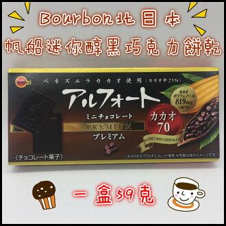 ❤含發票❤進口零食❤Bourbon北日本❤帆船迷你醇黑巧克力餅乾❤一盒59克❤日本進口 零食 點心 餅乾 糖果❤