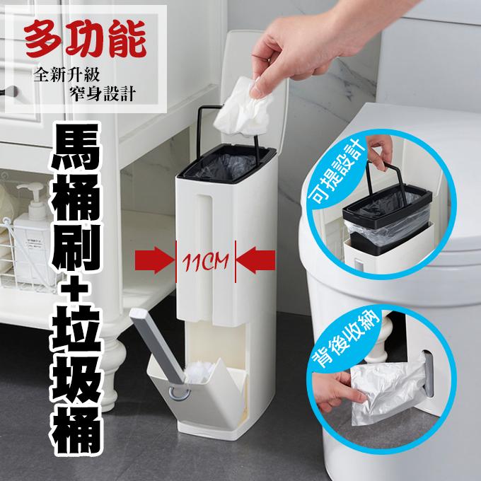 日式激賣馬桶刷垃圾桶套組 內膽 隱藏式(窄道專用) 馬桶 馬桶刷 垃圾桶