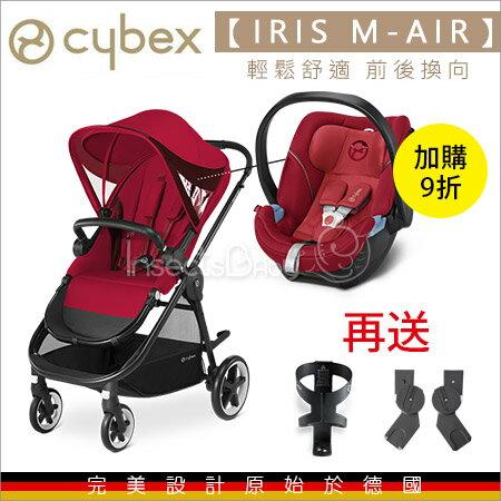 ?蟲寶寶?【德國Cybex】新生兒推薦組合~舒適大輪/可換向/高景觀 手推車 IRIS M-Air 紅色 搭提籃ATON5