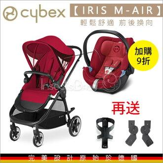 ✿蟲寶寶✿【德國Cybex】新生兒推薦組合~舒適大輪/可換向/高景觀 手推車 IRIS M-Air 紅色 搭提籃ATON5