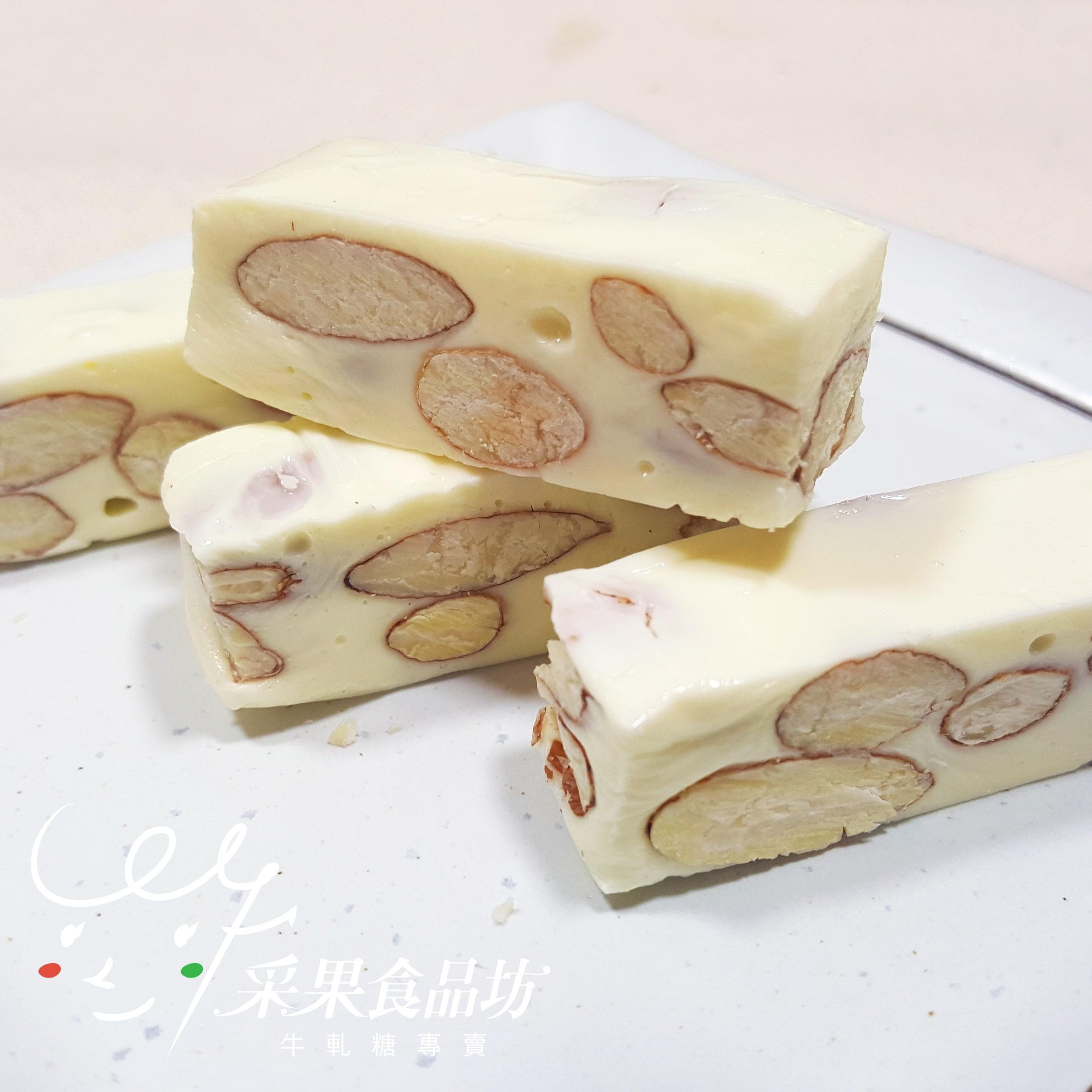 【采果食品坊】原味杏仁牛軋糖 216g / 袋裝 1