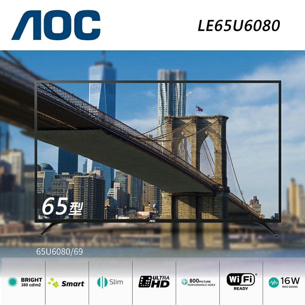 【AOC】65吋4K UHD 聯網液晶顯示器+視訊盒 LE65U6080(配送無安裝)【三井3C】
