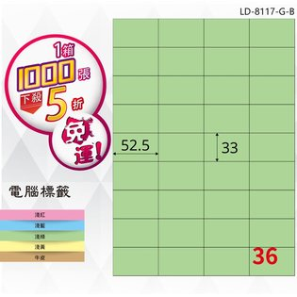 必購網【longder龍德】電腦標籤紙36格LD-8117-G-B淺綠色1000張影印雷射貼紙