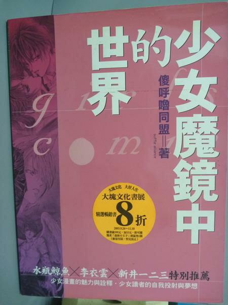 【書寶二手書T1/文學_QDC】少女魔鏡中的世界_傻呼嚕同盟