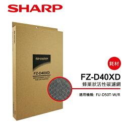 【金曲音響】SHARP夏普 FZ-D40XD 清淨機濾網