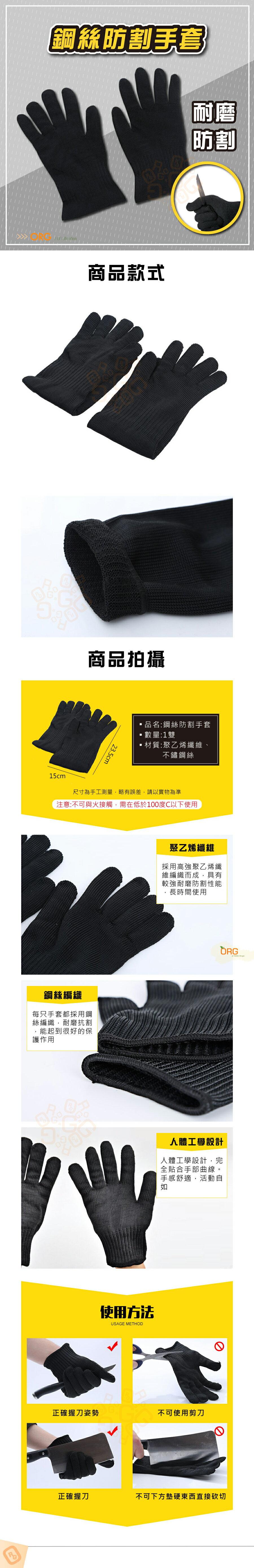 ORG《SD1820》安全防護~5級 防刺手套 加厚防割手套 鋼絲手套 防切手套 耐磨手套 防滑手套 防護手套 工作手套