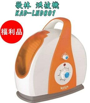 (福利品) KAD-LND801【歌林】烘被機 保固免運-隆美家電