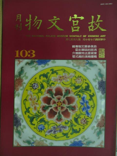 【書寶二手書T5/歷史_WGQ】故宮文物月刊_103期_赴美三展文物專輯等