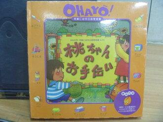 【書寶二手書T4/語言學習_QIK】OHAYO!何嘉仁幼兒日語學習書(5)_桃的幫助_未拆