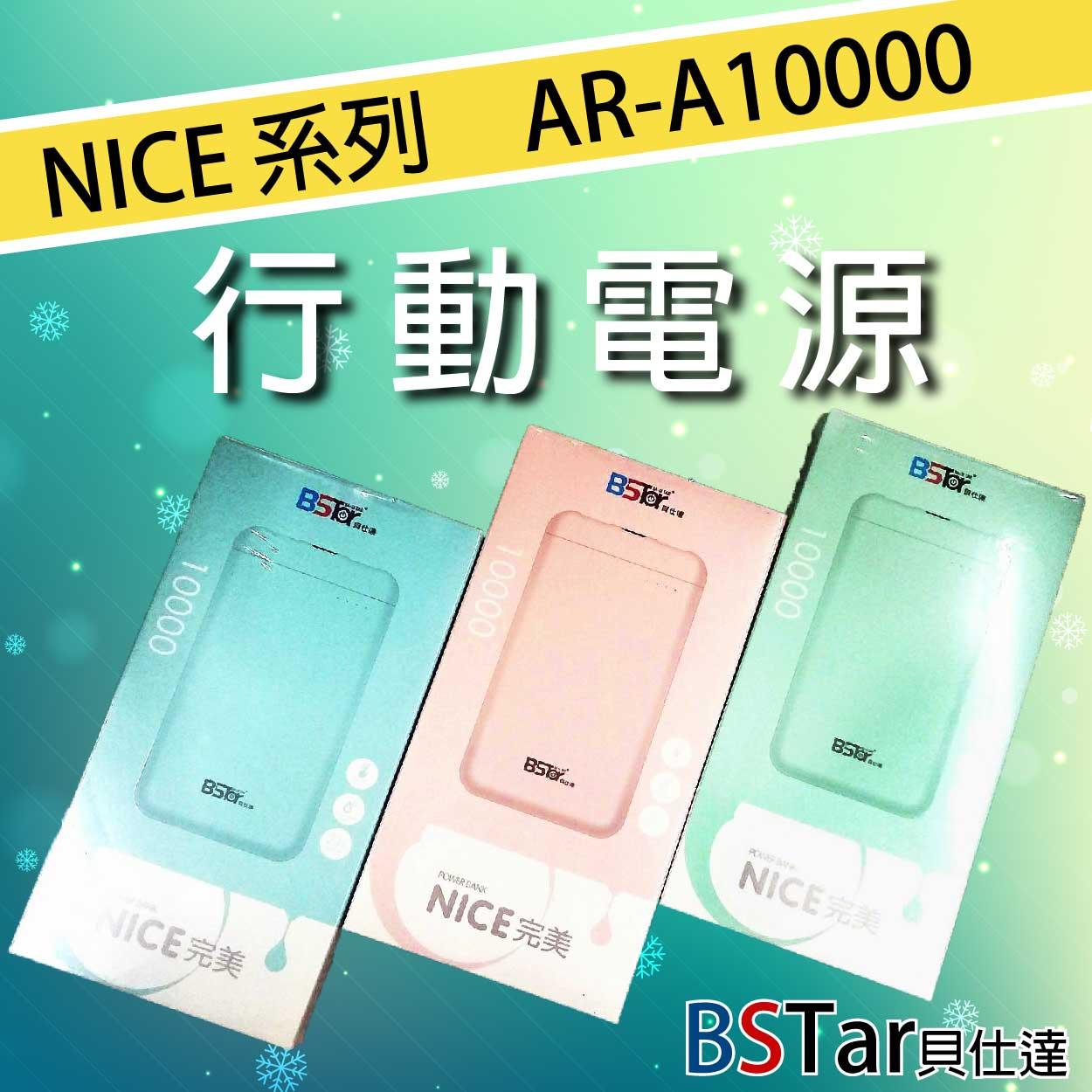 BSTar 貝仕達 NICE 系列 行動電源 AR-A10000 鋰聚合物電芯 移動/行動電源