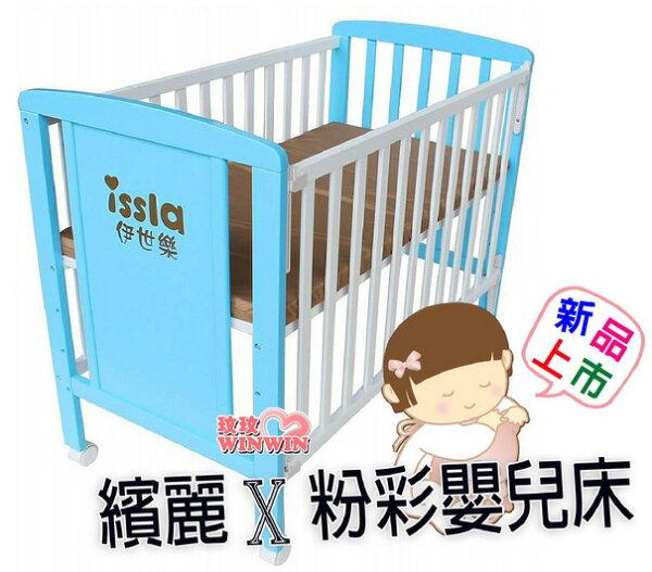 玟玟 (WINWIN) 婦嬰用品百貨名店:繽麗X粉彩床、嬰兒床(實木床:109*59cm)附泡棉床墊,符合SGS嬰兒床漆料檢驗標準,新品上市